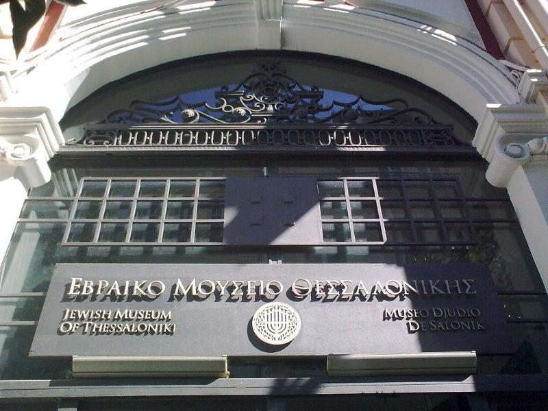 Muzeul Evreiesc [POI]